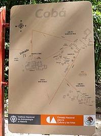 コバ遺跡の案内図・看板