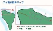 アイ島お散歩マップ