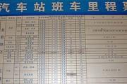 廈門発龍岩行きバス時刻表