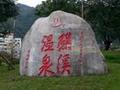 台北から日帰りで行ける温泉:礁渓温泉へ。高速バス快適。