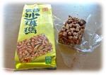 ファミリーマートの沖縄黒糖サチマ