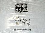 金石工坊:松財の猫の入っていた袋