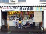 鰺ヶ沢駅前 チキンボー 売店