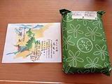 箱根のお菓子や ちもとの土産