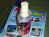 鹿児島の芋焼酎