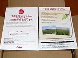 北海道産ジャガイモ トヨシロの説明 カルビー