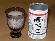 酔仙酒造の活性原酒雪っこと江戸切り子のグラス