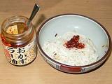 S&Bの食べるラー油でアクセントをつけた麻油麺線