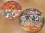 大船渡 さんまラーメン風カップ麺とどん兵衛の芋煮うどん