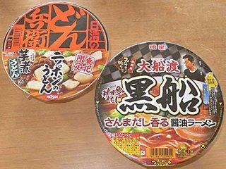 大船渡サンマラーメン風カップ麺。