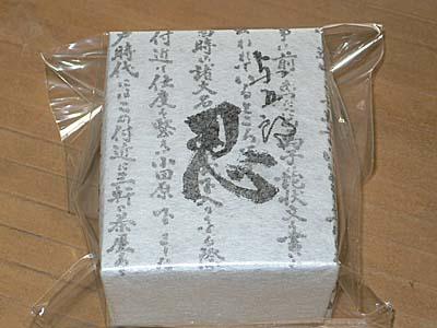 箱根名物「湯もち」和風マシュマロ♪食べなきゃ損の味♪