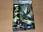 ビグ・ザム豆腐 パッケージ