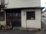 横浜の家族経営のウナギやさん。正直家。