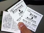 富士山 富士宮五合目いき バスチケット