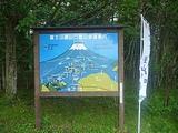 富士山 須山口登山道 看板