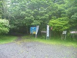 富士山 須山口登山道 入り口