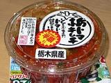 栃トマキムチ 宇都宮の駅ビルのスーパーで買った