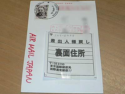 インドから送った国際郵便の宛先不明の顛末。高コストだ。