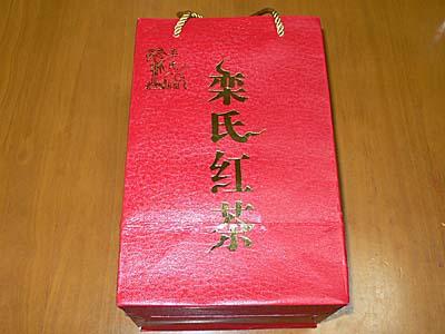 お土産にいただいた雲南紅茶。紅茶の元祖で高級品だった。
