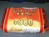 はらこ飯DX 仙台 魚河し惣菜 辰