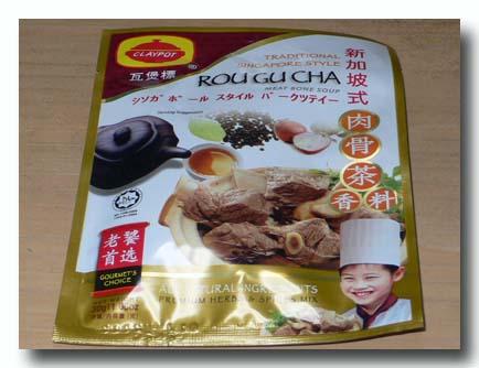 シンガポール土産のバクテーの素。鶏と豚で味比べ。