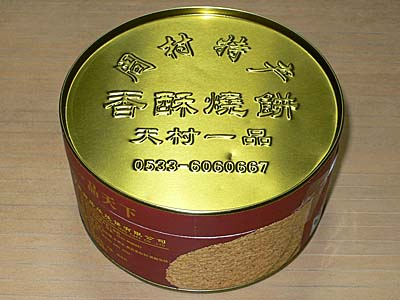 中国土産にもらった香酥焼餅。素朴な薄焼き胡麻煎餅。