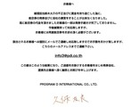 バンコクの旅行代理店「プログラムD」が倒産!