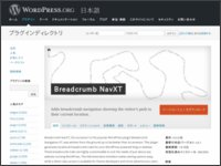 Wordpressプラグイン「Breadcrumb NavXT」で不具合。phpバージョンアップ。