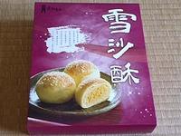 台東土産 雪沙酥