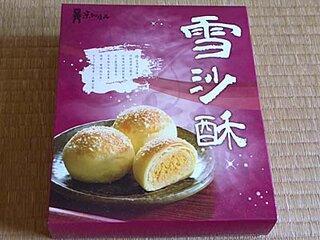 台湾・台東土産「雪沙酥」。ほろりと崩れる中華風卵パイ。