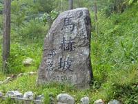 マヘボ部落の石碑