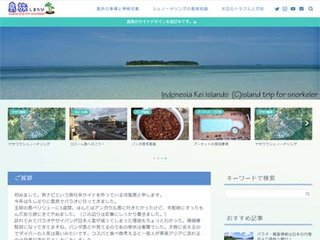 島旅のデザインを更新しました。