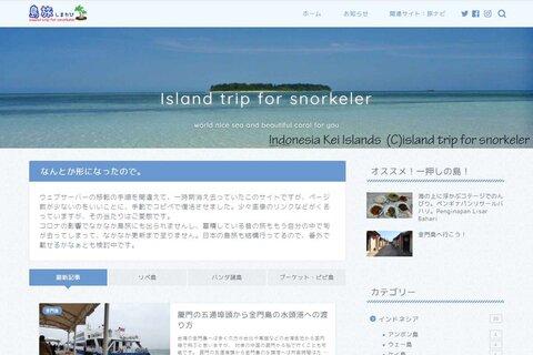 島旅復活!これでサイト移転が無事なんとかなった形に!