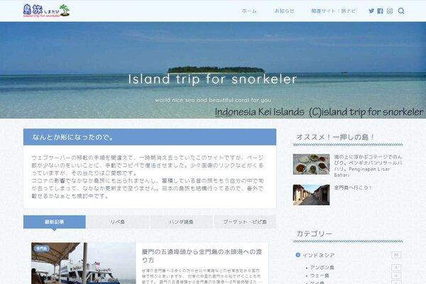 島旅のトップページサムネイル