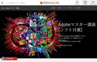 Adobe Creative Cloud は、悩んだ末にデジハリにしました。