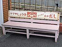 ヤマサ醤油の看板付きベンチ