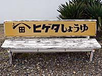 ヒゲタ醤油の看板付きベンチ