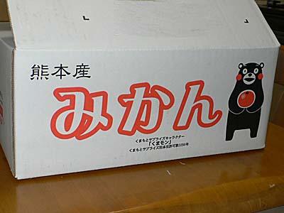 くまもんのパッケージに入った熊本ミカン