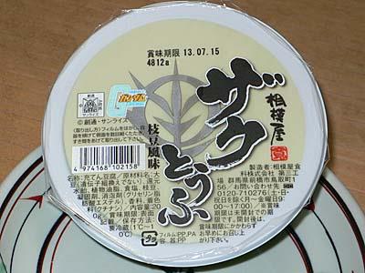 ザク豆腐の裏面パッケージ