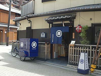 祇園の佐川急便
