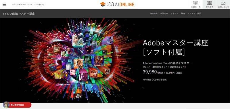 デジハリ ONLINE adobeソフトマスター講座