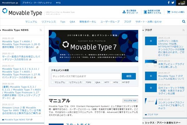 movabletype7ウェブサムネイル