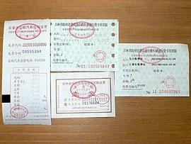 坂の上の雲放映記念?中国東北地方の旅:おまけのタクシー編