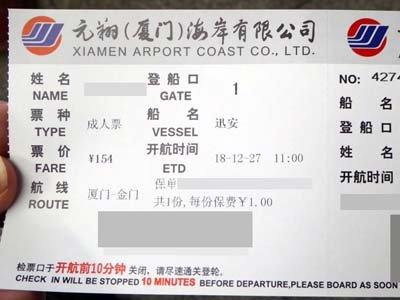 厦門から台湾へ。高速艇で30分で金門島に渡れます。国際航路なので出国手続きに時間はかかるけど。