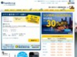 アメリカ発のオンライン旅行予約サイト。エクスペディア。