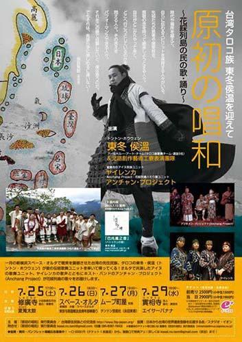 [終了]台湾原住民族日本公演:「原初の唱和」~花綵列島の民の歌・踊り~のお知らせ