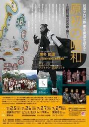 台湾原住民族日本公演のお知らせ画像