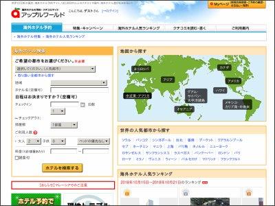 海外ホテル宿泊(外資系・日系・代理店)オンライン予約サイト一覧