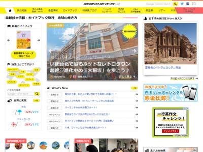 海外旅行の情報収集に便利な旅行系サイト。