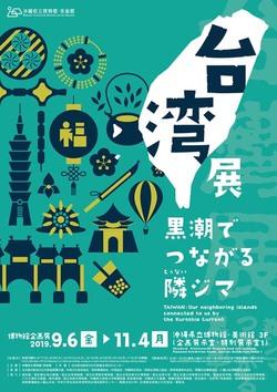 沖縄県立博物館 台湾展 チラシ画像